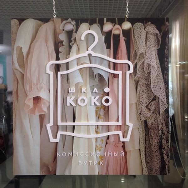 благотворительный бутик, шкаф Коко