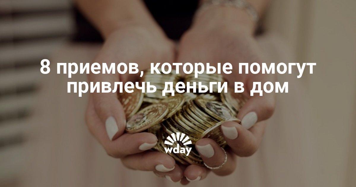 заговоры на возврат денег натальи степановой