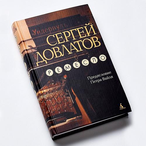 Сергей Довлатов. Ремесло