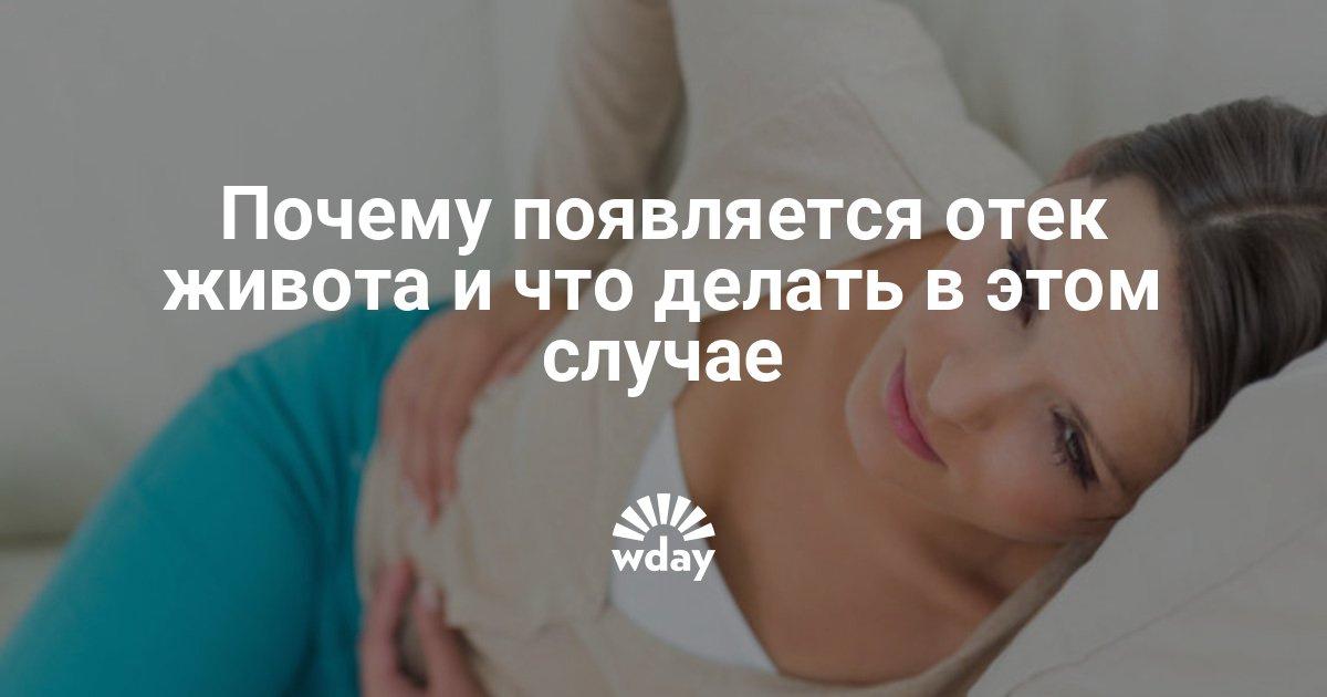 Беременность отеки только на животе
