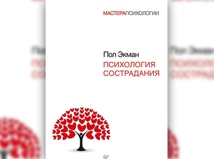 Психология сострадания