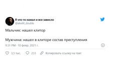 Лучшие шутки про клитор и арест Славы КПСС