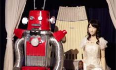 В Японии сыграли первую в мире свадьбу роботов