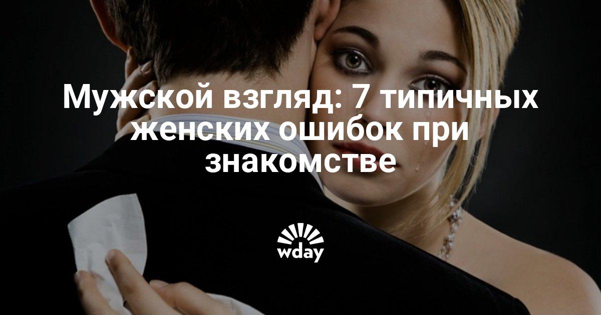 Ошибки при знакомстве женщин распространенные