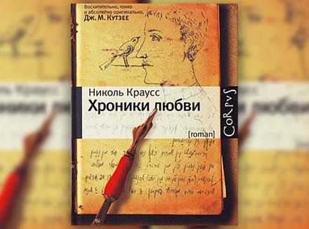 Николь Краусс «Хроники любви»