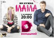 Телеканал для женщин «Домашний»