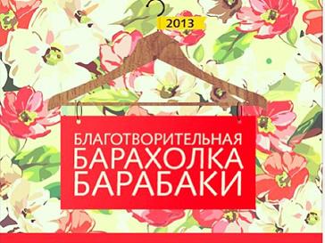 Благотворительная распродажа Ксении Собчак