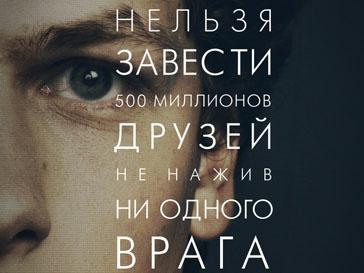 Постер фильма «Социальная сеть»