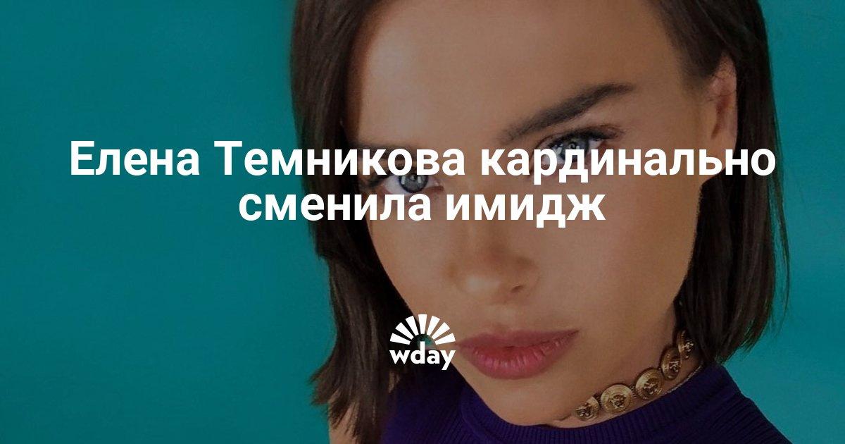 Елена Темникова кардинально сменила имидж