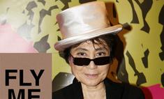 Уникальная книга Йоко Оно превращается в воздушного змея