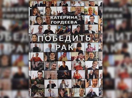 Катерина Гордеева «Победить рак»