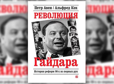 П. Авен, А. Кох «Революция Гайдара»