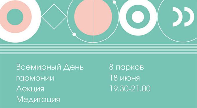 День гармонии в парках Москвы
