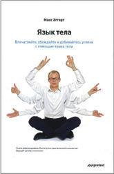 М. Эггерт «Язык тела»
