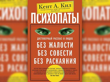 «Психопаты. Достоверный рассказ о людях без жалости, без совести, без раскаяния» К. А. Кил