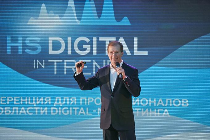 Конференция HS DIGITAL