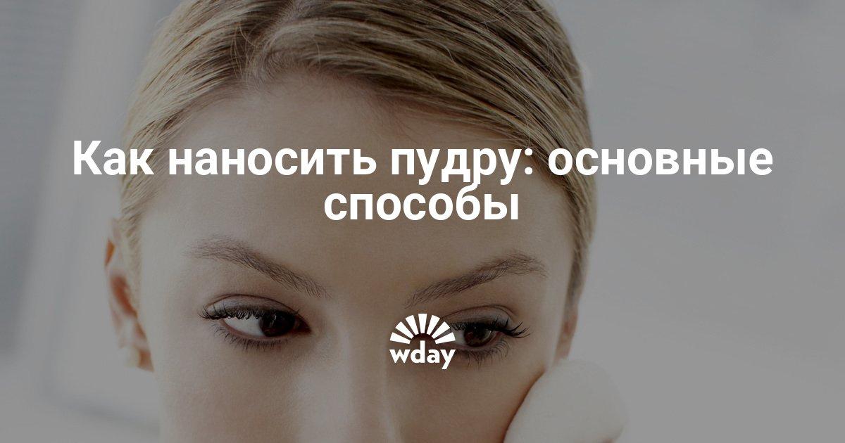 Как правильно наносить пудру на лицо