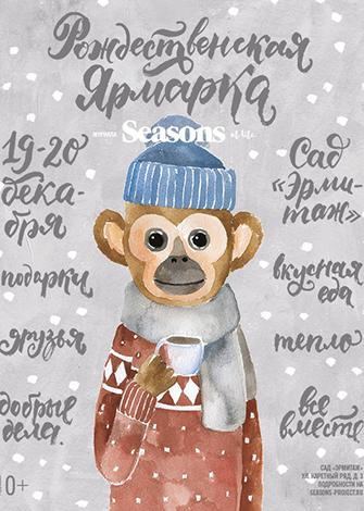 Рождественская ярмарка Seasons