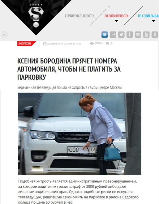 Ксения Бородина нарушила закон