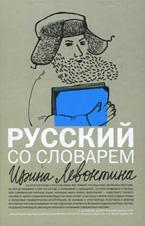 «Русский со словарем» Ирина Левонтина