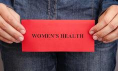 Между нами, девочками: секрет женского здоровья