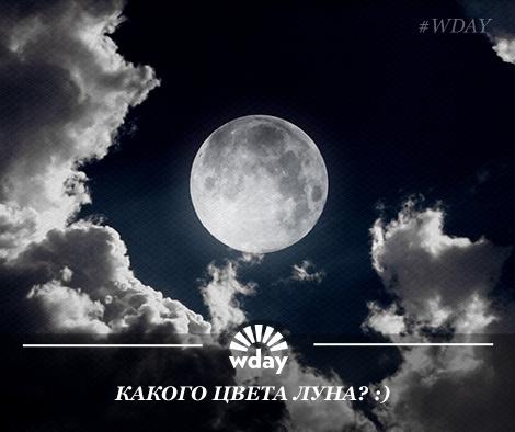 Голубая луна 31 июля 2015