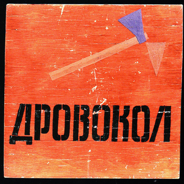 А. Геснер, «Дровокол». Макет игрушки. 1935–1936 гг.