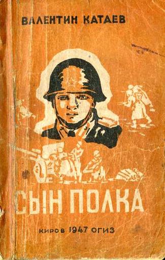 Сын полка фото