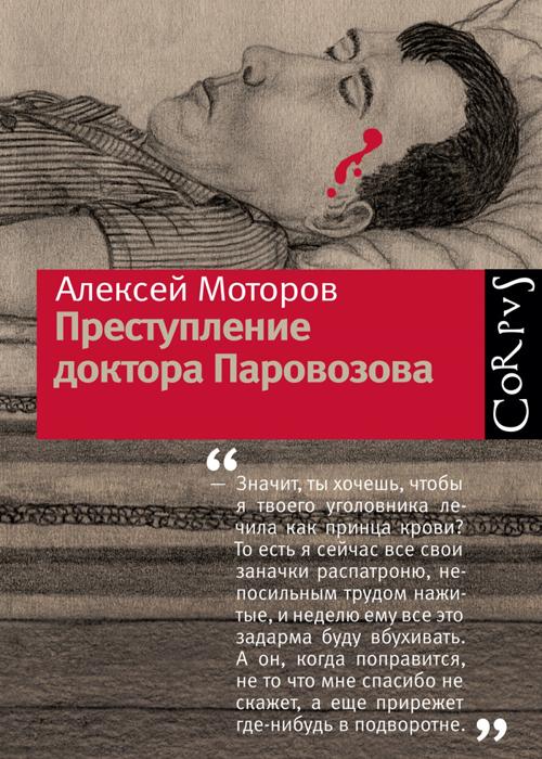 Алексей Моторов «Преступление доктора Паровозова»