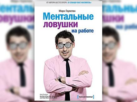 М. Гоулстон «Ментальные ловушки на работе»