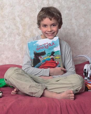 Андрей, 8 лет, выбрал книгу Гленна Рингтведа и Шарлотты Парди «Если папа опоздал…»