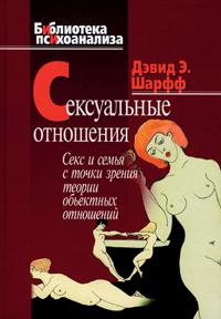 Дэвид Шарфф «Сексуальные отношения. Секс и семья с точки зрения теории объектных отношений»