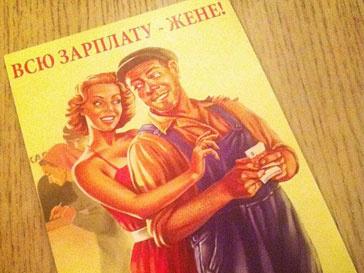 Забавная открытка появилась в Instagram Максима Виторгана