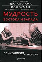 Далай-лама, Пол Экман «Мудрость Востока и Запада. Психология Равновесия»
