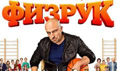 «Физрук» получил главную премию ТЭФИ