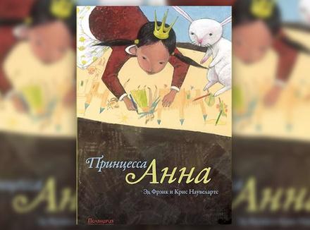 «Принцесса Анна» Эд Фрэнк, Крис Наувелартс