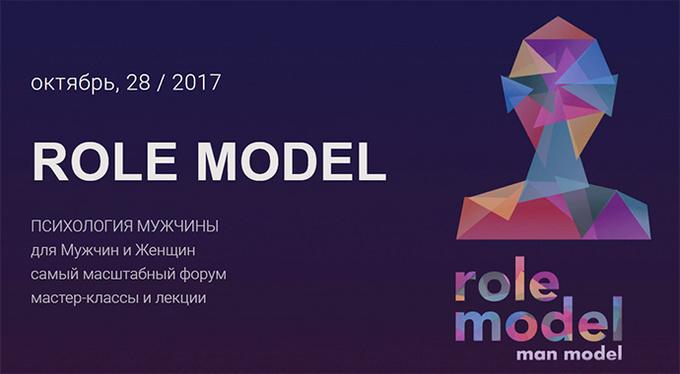 Конференция ROLE MODEL. Психология мужчины
