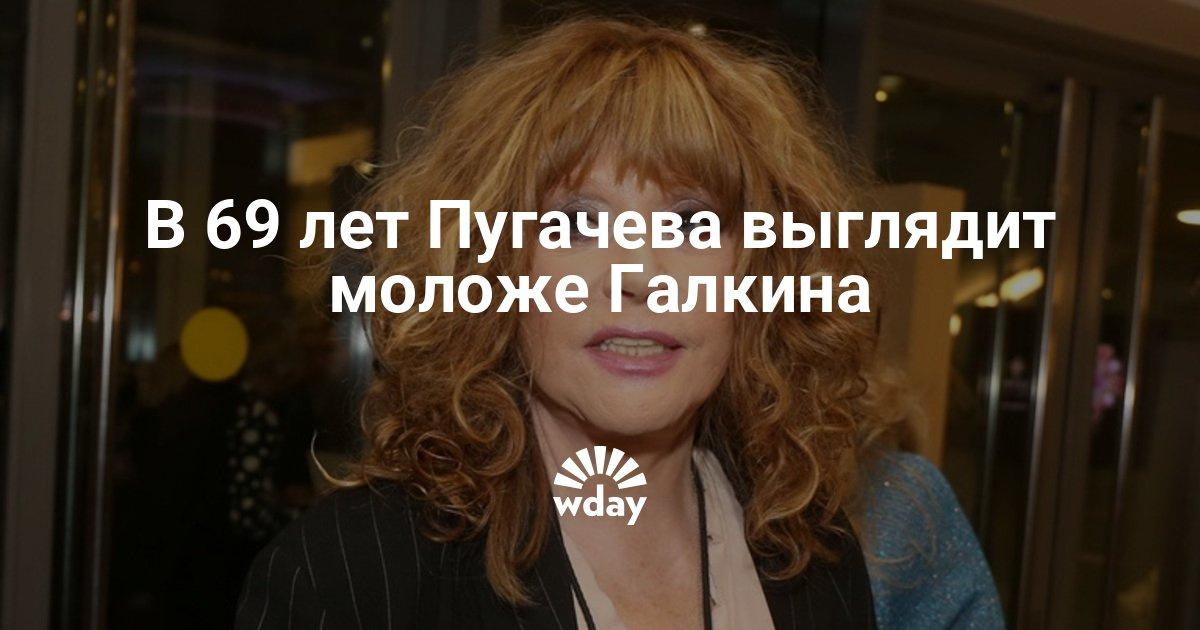 В 69 лет Пугачева выглядит моложе Галкина
