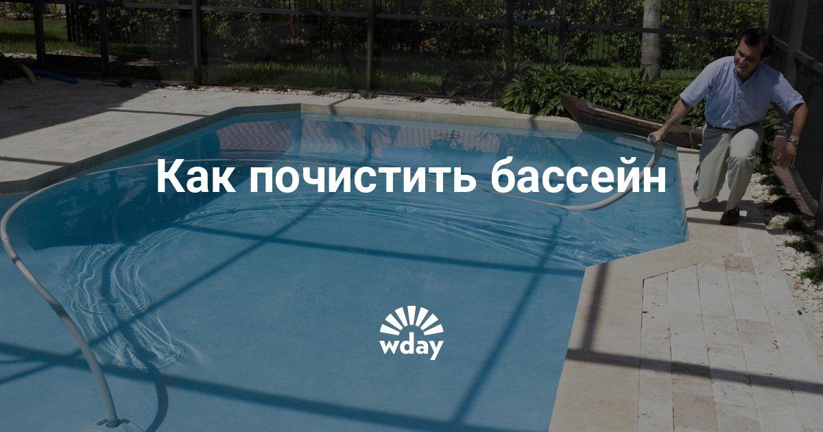 Как почистить воду в бассейне в домашних условиях 587