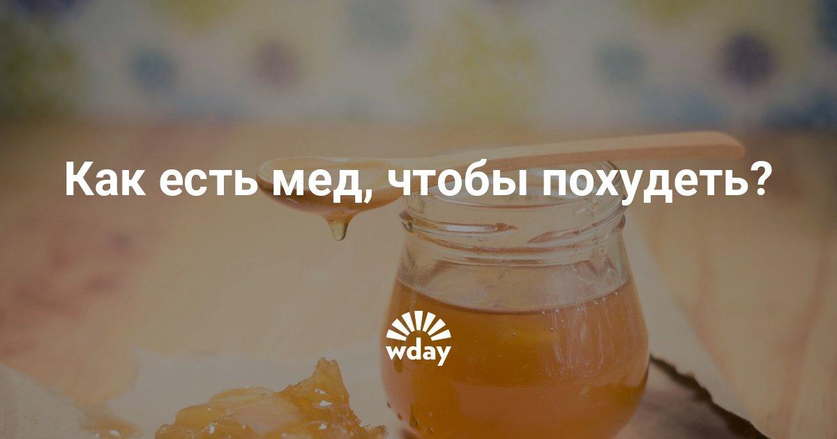Как есть мёд чтобы похудеть