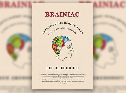 К. Дженнингс «Brainiac. Удивительные приключения в мире интеллектуальных игр»