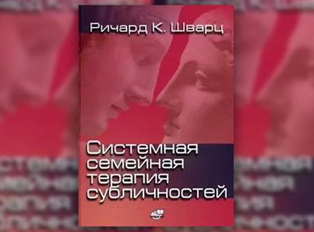 Р. Шварц «Системная семейная терапия субличностей»