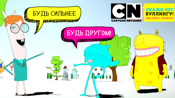 «Скажи НЕТ буллингу!» вместе с Cartoon Network и линией ...