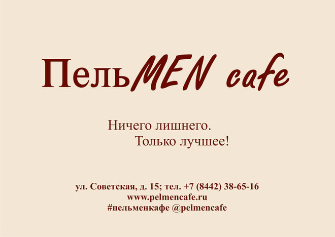 ПельМEN cafe