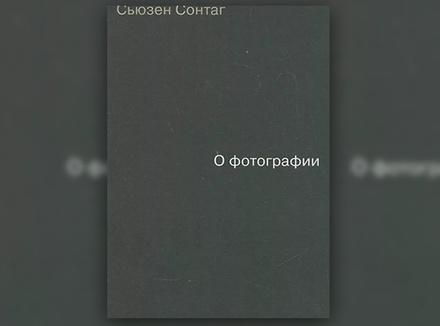 Сьюзен Сонтаг «О фотографии»