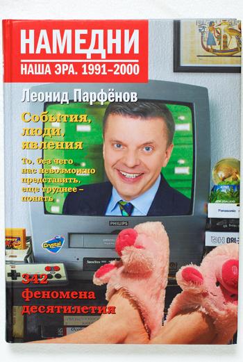 Четвертый том энциклопедии русской жизни. На этот раз речь идет о 90-х.