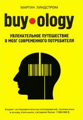 «Buyology: увлекательное путешествие в мозг современного потребителя»