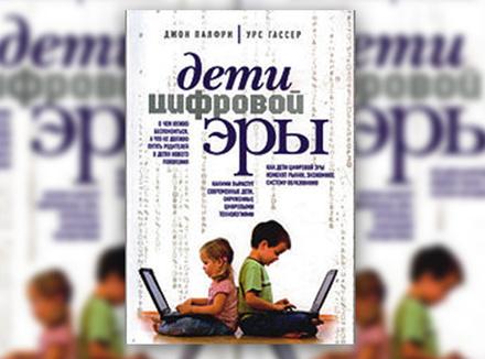 Дж. Палфри, У. Гассер «Дети цифровой эры»