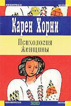 Карен Хорни «Психология женщины»