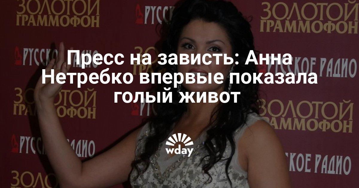 Пресс на зависть: Анна Нетребко впервые показала голый живот